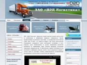 D2D Logistics