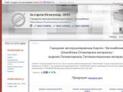 Ассорти-Огнеупор, ООО - Городские автогрузоперевозки,Кирпич / Бетоноблоки / Шлакоблоки