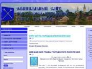 Официальный сайт городского поселения город Чухлома