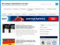 Вся правда о букмекерских конторах (Украина, Киевская область, Киев)