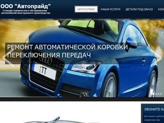 Автосервис-Автопрайд - Автосервис Аш-авто