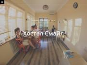 Хостел Смайл в Севастополе