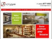 A-studio - изготовление мебели в Томске
