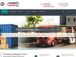 ГрузОк22 - Услуги Грузчиков Барнаул, Грузоперевозки. (Россия, Алтай, Барнаул)