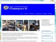 Металлообработка в Новокубанске, Краснодарском крае