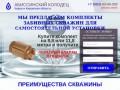 Забивная скважина - абиссинский колодец Киров и Кировская область