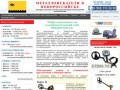 Металлоискатели в Новороссийске купить продажа металлоискатель цена металлодетекторы