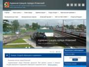 Официальный сайт Администрации города Иланский