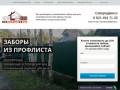 Заборы из профлиста и рабицы в Северодвинске