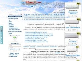 БРИЗ ВЛ - Кондиционеры во Владивостоке | продажа и установка
