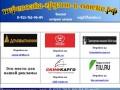 Размещение рекламы грузоперевозок в Омске