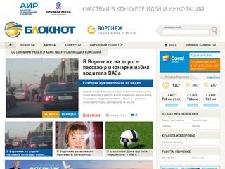 Bloknot-voronezh.ru
