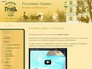 Гостиница Подольске, отель в Подмосковье   Гринъ - гостиница