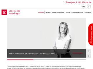 Shalimovalawyer.ru | Услуги юриста в Москве
