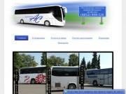 Пассажирские перевозки комфортабельными туристическими автобусами по городам России и области (г. Ярославль, 908-526 (прямой телефон) Тел./факс: (4852) 94-80-80)