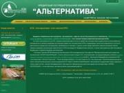 """Кредитный потребительский кооператив """"Альтернатива"""""""