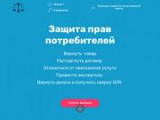 Защита прав потребителей в Ростове-на-Дону