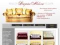 Дизайн, ремонт и реставрация мебели в Москве