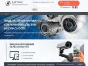 Проектирование систем безопасности (Россия, Московская область, Москва)