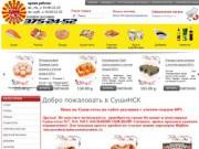 СушиНСК | Служба доставки суши и роллов в Новосибирске
