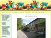 Информация о детском саде №69, г. Миасс Челябинской области