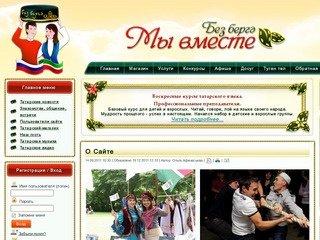 Татарский сайт знакомств челябинск