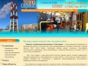 Тепло сервис — теплоснабжение, эксплуатация объектов теплоснабжения г. Щелково.