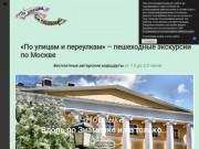 Экскурсия по улицам Москвы. Вы узнаете все секреты столицы. (Россия, Нижегородская область, Нижний Новгород)