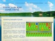 Генеральный План | Переславские Просторы