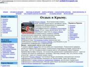 Крым, Отдых в Крыму, Санаторий, частный сектор, пансионаты, гостиница