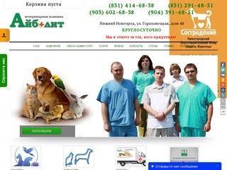 цены в ветеринарных клиниках в нижнем новгороде функциональности такое белье