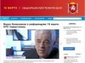 Общекрымский референдум (16 марта) - сайт референдума о статусе Крыма