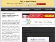 Кредит без справок и поручителей в Ульяновске - кредиты наличными