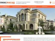 Фасадная архитектура и декоративные элементы из пенопласта