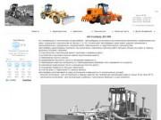 Автогрейдер ДЗ-98В (технические характеристики, сборочные единицы и узлы, запасные части) Челябинск