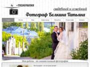 Сделать фотосессию. Цены на сайте. (Россия, Нижегородская область, Нижний Новгород)