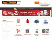 Оборудование и материалы ведущих производителей Valtec, Xotpipe, ТИЛИТ и др. - Монтажник71