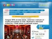 Куплион Омск - купоны на скидки от 50 до 90% в Омске (представительство)