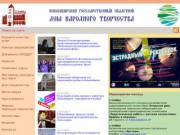 """ГОСУДАРСТВЕННОЕ АВТОНОМНОЕ УЧРЕЖДЕНИЕ КУЛЬТУРЫ НОВОСИБИРСКОЙ ОБЛАСТИ """"НОВОСИБИРСКИЙ ГОСУДАРСТВЕННЫЙ ОБЛАСТНОЙ ДОМ НАРОДНОГО ТВОРЧЕСТВА"""" (Россия, Новосибирская область, Новосибирск)"""