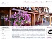Гостевые дома Саки Крым — частные гостиницы, мини отели, гостевые дома в Саках   Гостевой дом Алиса