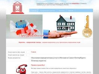 Юридическая помощь. Оказание юридических услуг физическим и юридическим лицам в Москве и Санкт