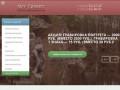 Компания «Арт-Гранит» предлагает свои услуги по изготовлению памятников и надгробий. (Россия, Алтай, Барнаул)