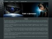 Сайт о фильмах