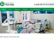 Зубная клиника Локтева, город Светлоград