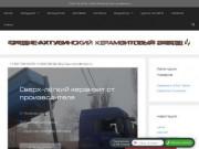 Средне-Ахтубинский Керамзитовый Завод — Керамзит от Производителя Оптом с Доставкой с Завода