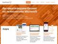 Мы занимаемся автоматизацией бизнес-процессов с использованием передовых технологий компании Microsoft (Россия, Рязанская область, Рязань)