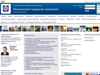 Omutninsk-adm.ru