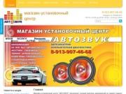 Автозвук, магазин-установочный центр в Бердске | автозвук 54