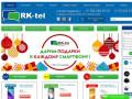 «RK-Tel» — лидирующий ритейлер гаджетов и девайсов и аксессуаров к ним в  Атырауской области. Розничная сеть насчитывает более 14 торговых точек, расположенных в городе (Другие страны, Другие города)