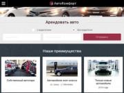 Аренда-прокат автомобилей в Екатеринбурге (Россия, Свердловская область, Екатеринбург)